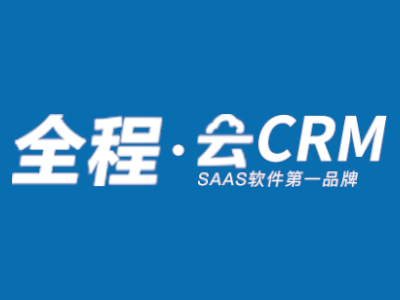 全程云CRM 客户管理云