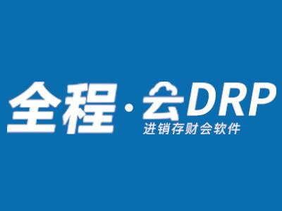 全程云DRP(进销存云)