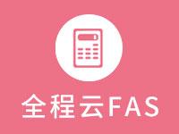 云会计 FAS(中小型企业财务必备)