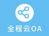 2019新春优惠  50用户特惠  全程云OA 行政办公云