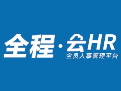 全程云HR人力资源云(全员人事工作平台)