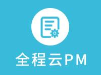 全程云PM  项目管理云