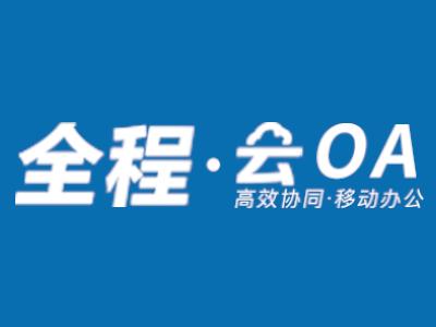 全程云OA (协同办公云)