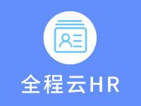 全程云HR人事软件----人力资源管理首选平台(2019采购季专享)