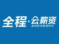 全程云薪资(支持2019新个税计算)