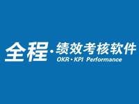 全程云考核(KPI/OKR/ 员工App考评)