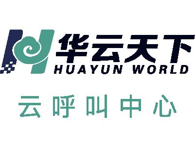 HCC云电销外呼系统【阿里云金牌合作伙伴、五星级授权服务中心】
