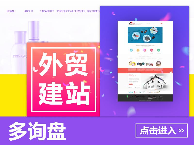 多语言外贸商城网站建设 外贸网站设计 英文商城网站制作 网站设计公司