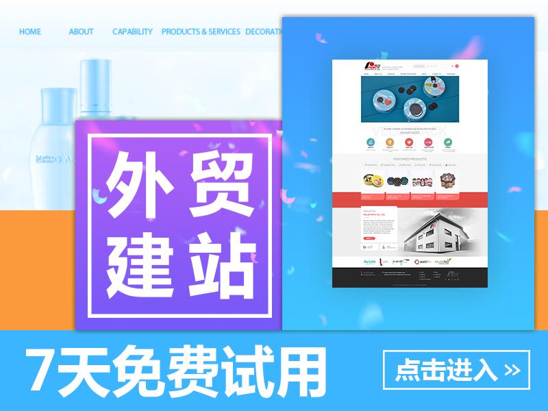 外贸企业网站建设 多语言公司网站制作 中英文网站模板建站 做网站