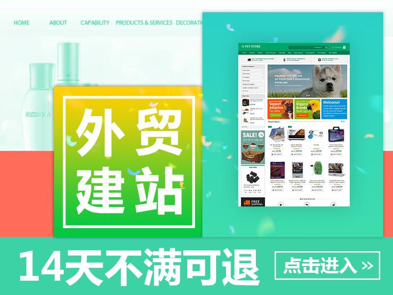 外贸展示型B2B网站建设 多语言网站制作 中英文模板建站