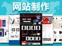 【7天免费试用】企业网个人网站制作  中英文网站建设 模板网站2天交付
