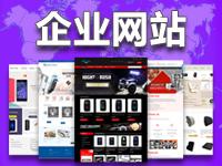 【送移动端网站】PC端网站制作 企业品牌营销型网站建设 手机商业网站