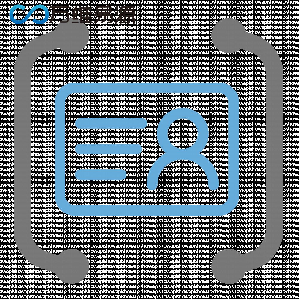 易源数据-OCR身份证识别