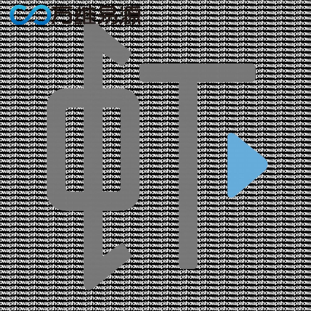 易源数据-虾米音乐排行榜导航