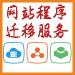 <em>网站</em>程序<em>数据</em>迁移服务(支持<em>ASP</em>、/NET、PHP等)