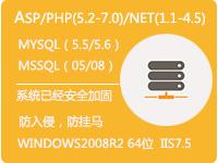 windows2008 全能环境安全加固版