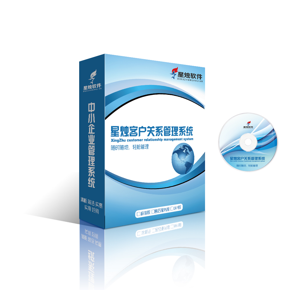 星烛CRM系统客户管理系统客户管理软件CRM系统CRM软件售后工单系统售后服务版