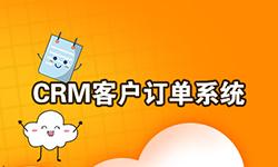 【APP移动端-CRM客户订单管理系统】定制开发,满意为止