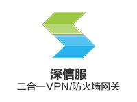官方自营_深信服 SSL VPN(含100并发用户数授权)