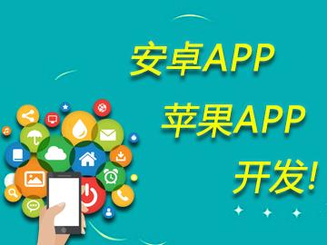 【安卓APP 苹果APP开发】包上市场【购买app送价值1480网站】