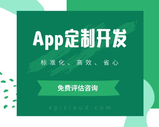 全行业APP软件开发解决方案 一对一提供APP开发|定制|制作服务