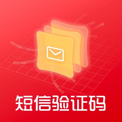 【支持三网验证码短信】短信验证码/短信接口服务/验证码群发/短信推广——API接口(免费试用短信群发)