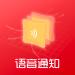 【<em>支持</em>三网语音通知】语音接口服务/语音通知/语音短信息播报/电话语音通知—API(免费试用)