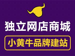 独立电商网站【小黄牛品牌电子商城网站】六站合一商城网站(小程序、app、分销)