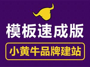 【小黄牛品牌建站系统】全功能速成网站、个人网站、企业官网、模版自助建站