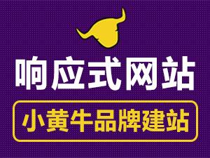 响应式网站建设,PC/平板/手机/微站链接【小黄牛品牌建站】