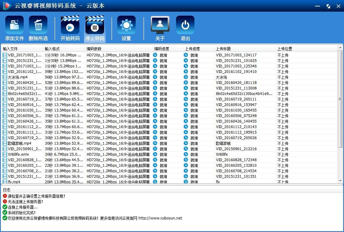 视频转码软件 3.0.12