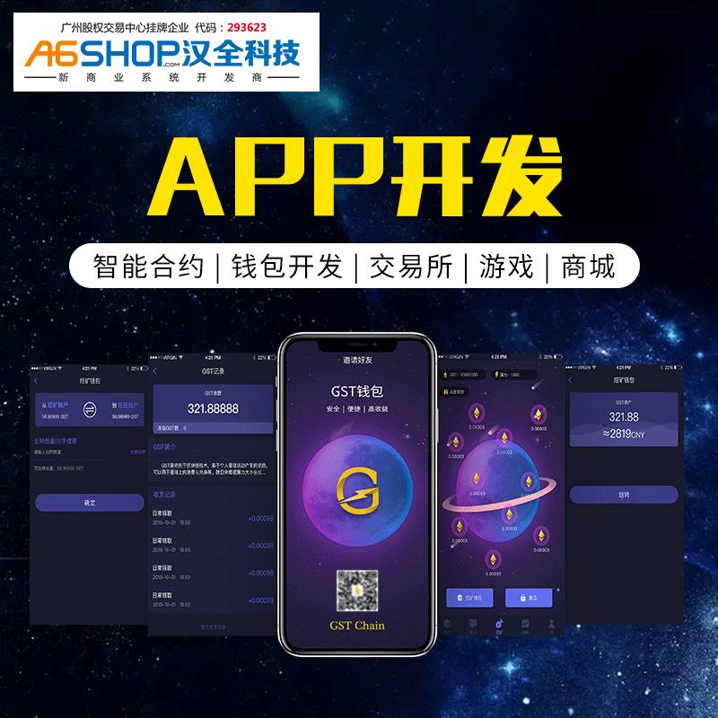 区块链Dapp+分发钱包app|去中心化游戏社交定制开发|智能合约主链