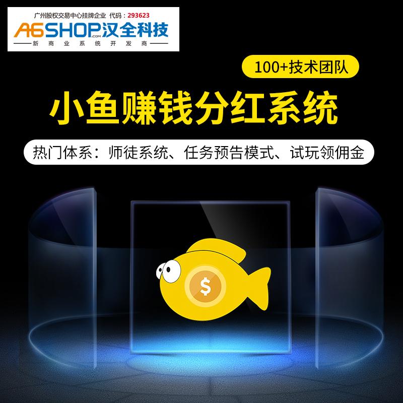 小鱼赚钱任务返利系统师徒系统全新上线分享返利制度汉全系统定制轻松赚钱系统