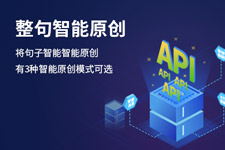 整句智能原创API