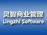 灵智商业企业管理软件