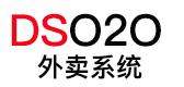 DSO2O开源系统/外卖/家政服务/跑腿综合性解决方案