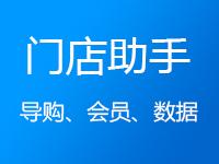 新零售-智慧门店-导购助手app-门店数据化运营必备-导购业绩-任务管理