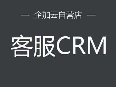 企加云客服CRM(已下架,勿拍)