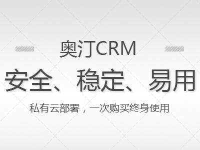客户管理系统|CRM——专有云/私有化部署,一次性买断