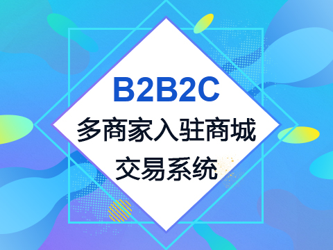 【最好的B2B2C多商家电商系统】平台自营+商家入驻+二级分销