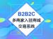 【最<em>好</em>的B2B2<em>C</em>多商家电商系统】平台自营+商家入驻+二级分销