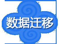 PHP、ASP网站数据迁移