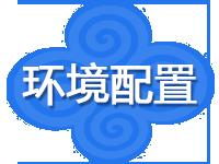 网站服务器环境安装配置