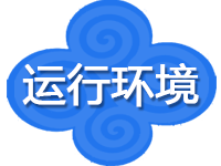 服务器搭建web网站运行环境