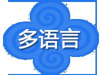 ECS服务器配置多语言环境