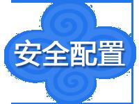 ECS云服务器安全配置