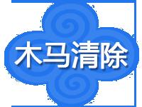 网站(虚拟主机)木马病毒清除设置