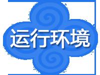 网站运行环境故障检测排除