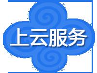 企业网站数据库上云