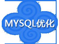 服务器Mysql优化